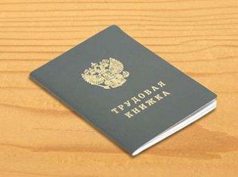 Стало известно, когда трудовые книжки в России станут электронными