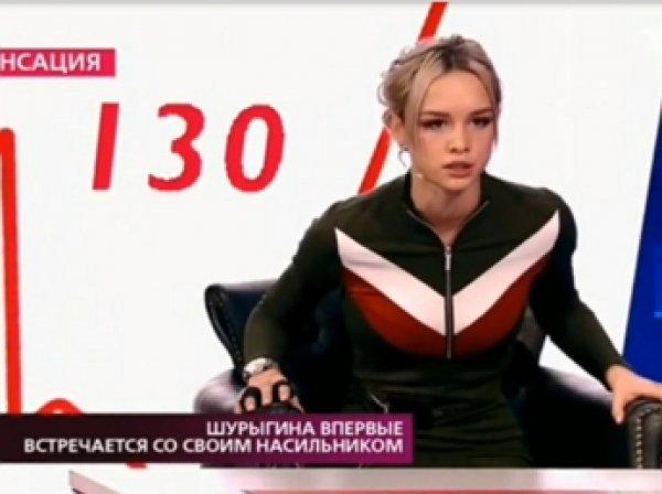 Диана Шурыгина встретилась лицом к лицу со своим насильником Сергеем Семеновым