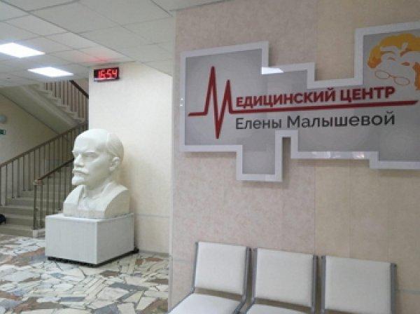 """Клиника Малышевой попала на крупный штраф на  """"грубые нарушения"""""""