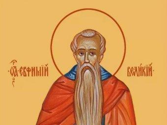 Какой сегодня праздник 24 марта 2019: церковный праздник Ефимов день отмечается в России