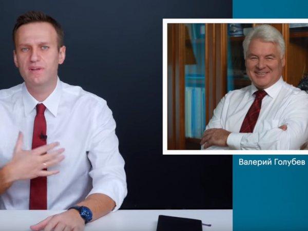 """Навальный нашел """"идеального пенсионера"""" из """"Газпрома"""", владеющего многомиллиардным имуществом"""