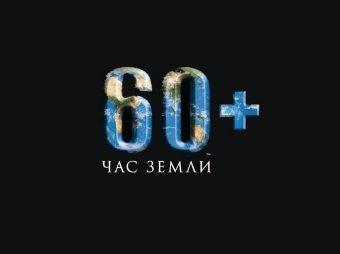 Час Земли 2019 в России отмечается 30 марта: что это за акция, где отмечается в Москве