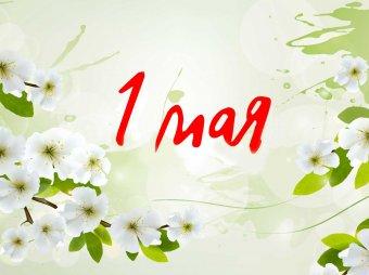 Выходные дни в мае 2019: как отдыхаем на майские праздники, календарь
