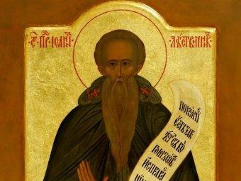 Какой сегодня праздник 12 апреля 2019: церковный праздник Иван Лествичник отмечают в РФ