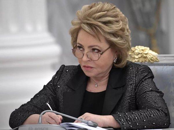 СМИ узнали, кто сменит Матвиенко в Совете Федерации