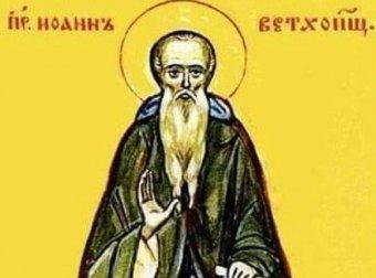 Какой сегодня праздник 2 мая 2019: церковный праздник Иван Ветхопещерник отмечают в России
