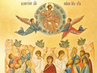 Какой сегодня праздник 6 июня 2019: церковный праздник Вознесение Господне отмечают в России