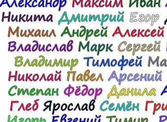 Названы 10 самых красивых русских имен по версии иностранцев