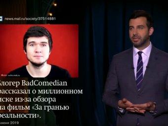 Что за кинораввин?: Ургант высмеял иск к BadComedian и решение вырезать гей-сцены из фильма об Элтоне Джоне
