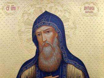 Какой сегодня праздник 23 июля 2019: церковный праздник Антоний Громоносец отмечают в России