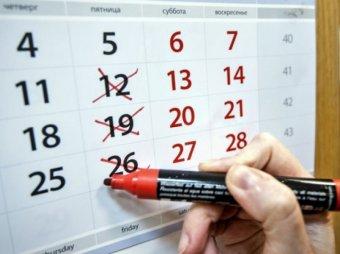 Четырехдневная рабочая неделя в России будет опробована в 30 регионах