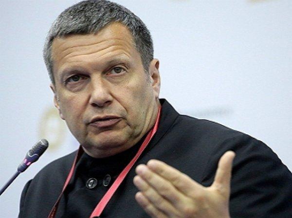 """""""Где наш ответ?"""": Соловьев призывает ввести новые санкции против Украины"""