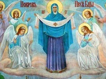 Какой сегодня праздник 14 октября 2019: церковный праздник Покров Пресвятой Богородицы отмечают в России