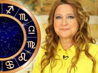 Астролог Глоба назвала три знака Зодиака, которых ждут неприятности в ноябре 2019 года