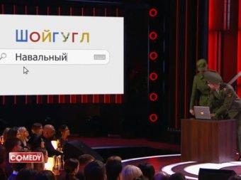 Шойгугл и Вафлекс: номер Comedy Club про суверенный Интернет взорвал Сеть (ВИДЕО)