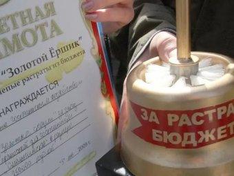 СМИ назвали кандидатов на премию Золотой ершик за самые нелепые и дорогие госзакупки в РФ