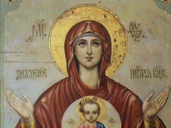 Какой сегодня праздник 10 декабря 2019: церковный праздник Знамение отмечают в России
