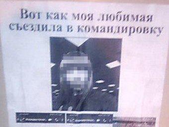 В Казани обманутый муж развесил на столбах фото жены и ее переписку с любовником