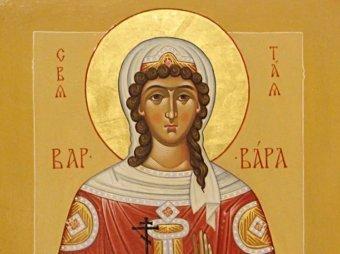 Какой сегодня праздник 17 декабря 2019: церковный праздник Варварин день отмечают в России
