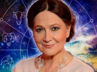 Астролог Глоба назвала 5 знаков Зодиака, у кого закончится черная полоса в начале февраля 2020 года