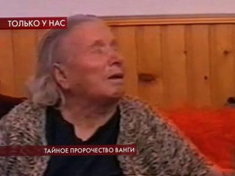 Племянник Ванги рассказал на Первом канале ее тайное пророчество о России