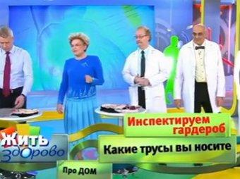 Желтое - перед, коричневое - зад: инспекция трусов от Малышевой на Первом канале развеселила Сеть (ВИДЕО)