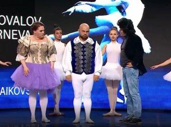 Лебединое озеро вышло из берегов: номер Уральских пельменей про толстых танцоров стал хитом (ВИДЕО)