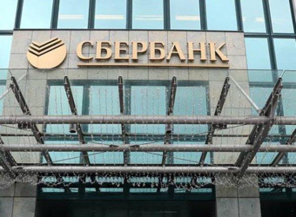Правительство купило Сбербанк у ЦБ за 2,1 трлн рублей