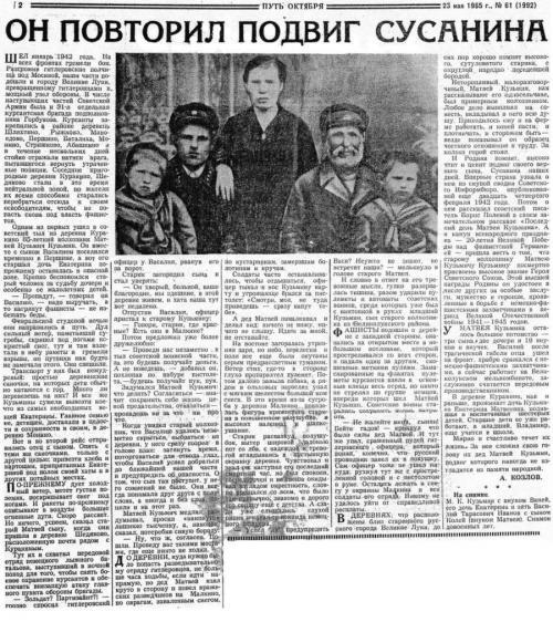 Малоизвестные герои Великой Отечественной, чей подвиг не вошел в учебники истории
