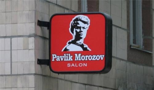 Круче Распутина только Павлик Морозов.