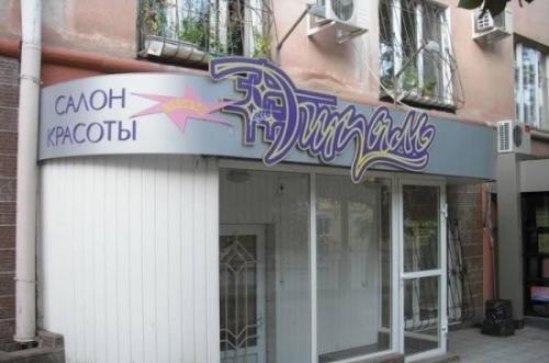 Салон красоты «Кракозябры».