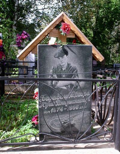 Подробности ДТП не подлежали разглашению, похороны Юры на Хованском кладбище также прошли в обстановке полной секретности. По официальной версии, автомобиль музыканта был подорван, а он сам оказался случайной жертвой криминальной разборки.