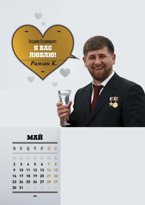 Календарь день рождение путина в