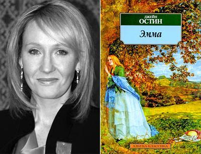 Джоан Роулинг (Joanne Rowling) - Джейн Остин «Эмма»