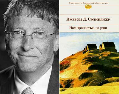 Билл Гейтс (Bill Gates) - Джером Дэвид Сэлинджер «Над пропастью во ржи»