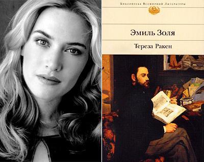 Кейт Уинслет (Kate Winslet) - Эмиль Золя «Тереза Ракен»