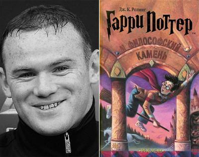 Уэйн Руни (Wayne Rooney) - Джоан Роулинг, серия книг о Гарри Поттере
