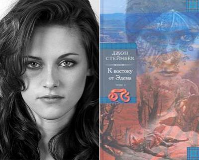 Кристен Стюарт (Kristen Stewart) - Джон Стейнбек «К востоку от Эдема»