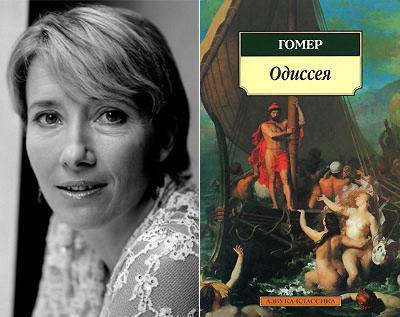 Эмма Томпсон (Emma Thompson) - Гомер «Одиссея»