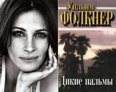 Джулия Робертс (Julia Roberts) - Уильям Фолкнер «Дикие пальмы»