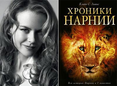 Николь Кидман (Nicole Kidman) - Клайв Стэйплз Льюис «Хроники Нарнии»