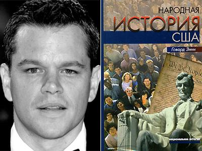 Мэтт Деймон (Matt Damon) - Говард Зинн «Народная история США»