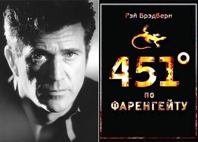 Мел Гибсон (Mel Gibson) - Рэй Брэдбери «451 градус по Фаренгейту»