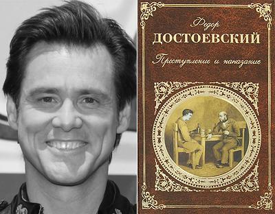 Джим Кэрри (Jim Carrey) - Ф.М. Достоевский «Преступление и наказание»