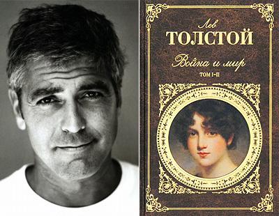 Джордж Клуни (George Clooney) - Л.Н. Толстой «Война и мир»