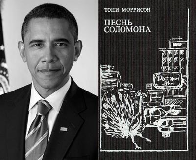 Барак Обама (Barack Obama) - Тони Моррисон «Песнь Соломона»