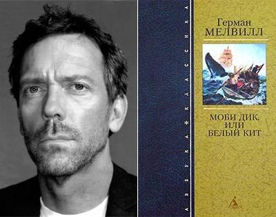 Хью Лори (Hugh Laurie) - Герман Мелвилл «Моби Дик, или Белый кит»