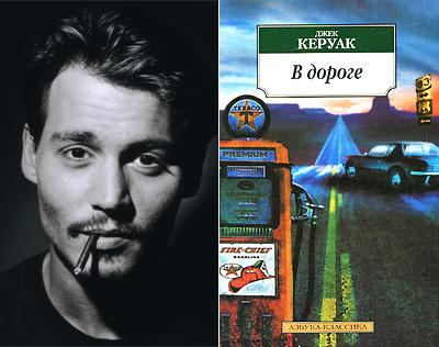 Джонни Депп (Johnny Depp) - Джек Керуак «В дороге»