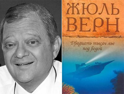 Том Клэнси (Tom Clancy) - Жюль Верн «Двадцать тысяч лье под водой»