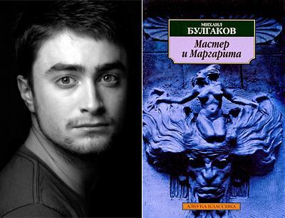 Дэниел Рэдклифф (Daniel Radcliffe) - М.А. Булгаков «Мастер и Маргарита»